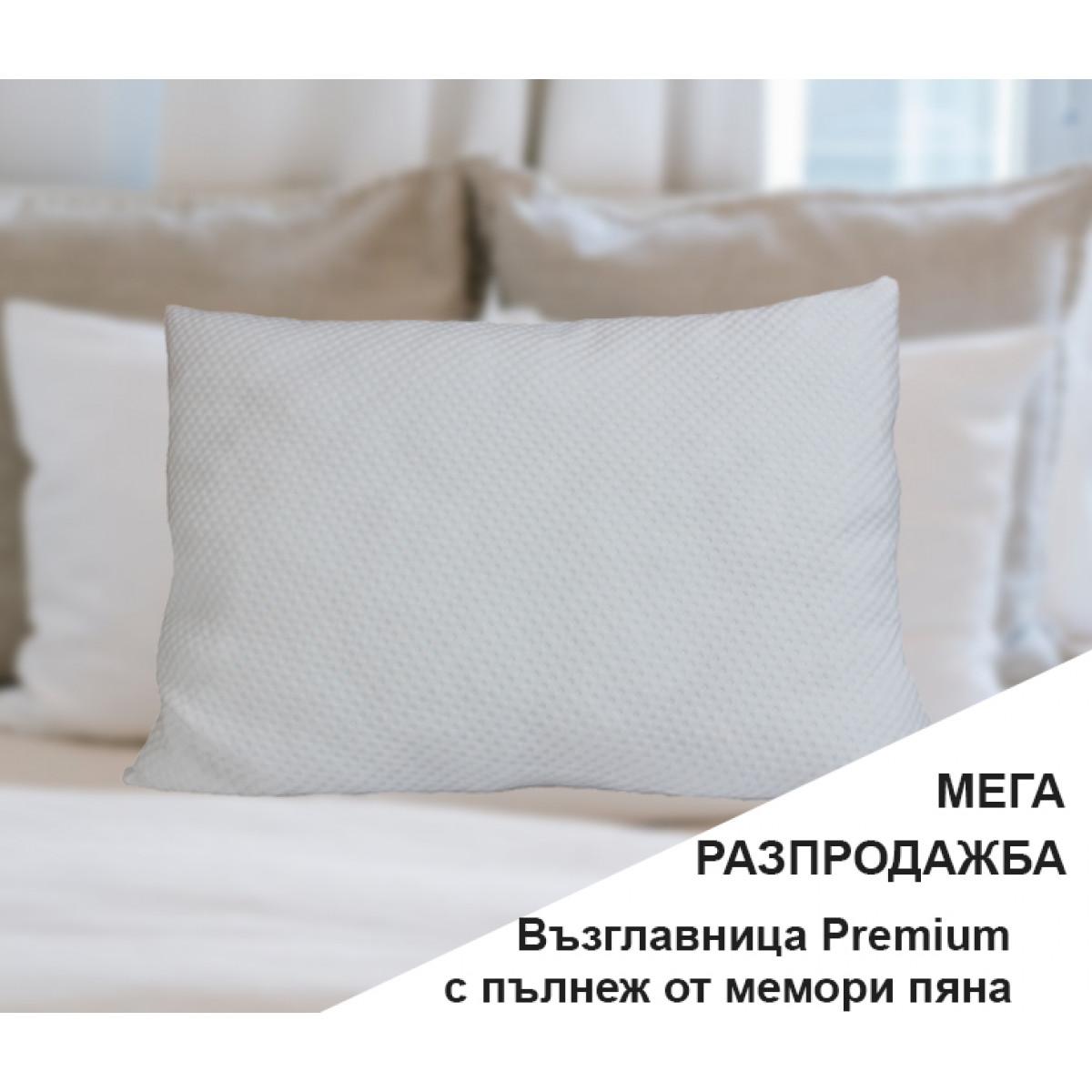 Възглавница Premium 50/70 см, с пълнеж от мемори пяна