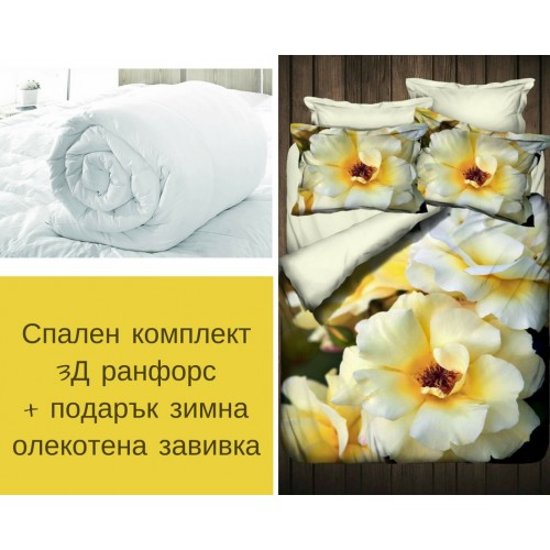 Спален комплект 3Д ранфорс Гардения + Подарък Зимна олекотена завивка Спален комплект 3Д ранфорс +  олекотена завивка