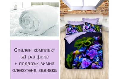 Спален комплект 3Д ранфорс Хортензия + Подарък Зимна олекотена завивка