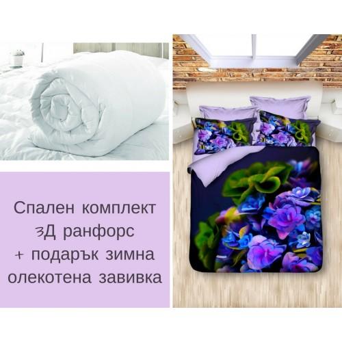 Спален комплект 3Д ранфорс Хортензия + Подарък Зимна олекотена завивка Спален комплект 3Д ранфорс +  олекотена завивка