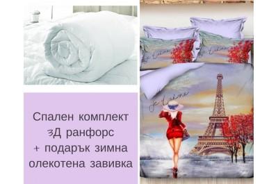 Спален комплект 3Д ранфорс Жу Тем + Подарък Зимна олекотена завивка