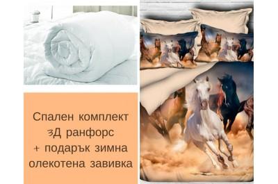 Спален комплект 3Д ранфорс Коне + Подарък Зимна олекотена завивка