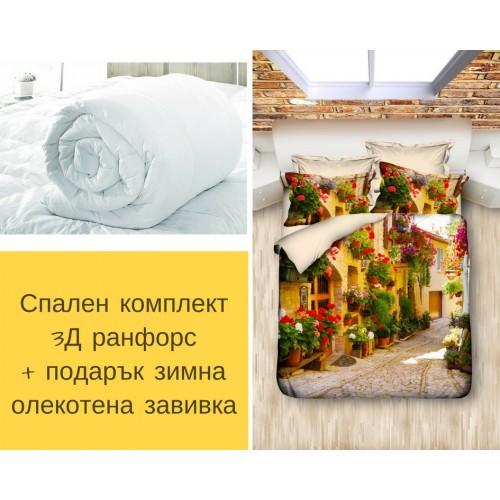 Спален комплект 3Д ранфорс Корфу + Подарък Зимна олекотена завивка Спален комплект 3Д ранфорс +  олекотена завивка
