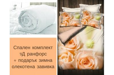Спален комплект 3Д ранфорс Love + Подарък Зимна олекотена завивка