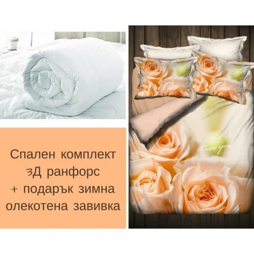 Спален комплект 3Д ранфорс Love + Подарък Зимна олекотена завивка Спален комплект 3Д ранфорс +  олекотена завивка