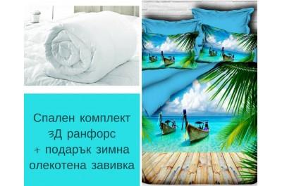 Спален комплект 3Д ранфорс Малдиви + Подарък Зимна олекотена завивка