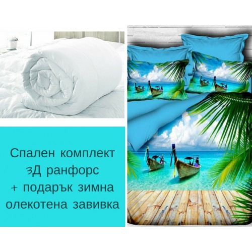 Спален комплект 3Д ранфорс Малдиви + Подарък Зимна олекотена завивка Спален комплект 3Д ранфорс +  олекотена завивка