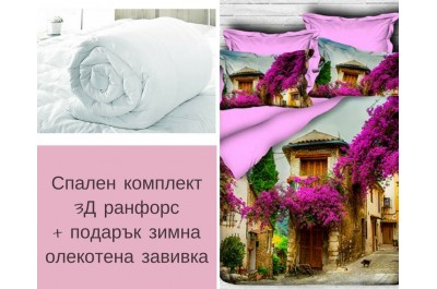 Спален комплект 3Д ранфорс Медитеранео + Подарък Зимна олекотена завивка