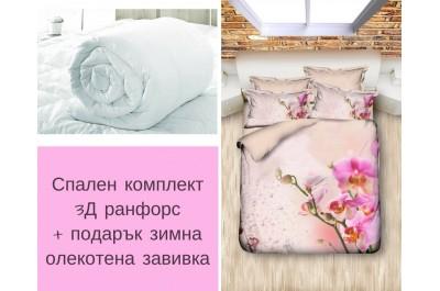 Спален комплект 3Д ранфорс Орхидея + Подарък Зимна олекотена завивка