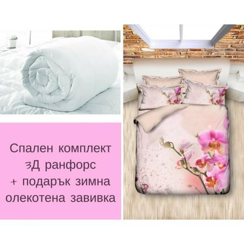 Спален комплект 3Д ранфорс Орхидея + Подарък Зимна олекотена завивка Спален комплект 3Д ранфорс +  олекотена завивка