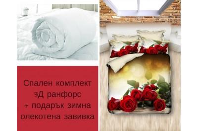 Спален комплект 3Д ранфорс Розалия + Подарък Зимна олекотена завивка