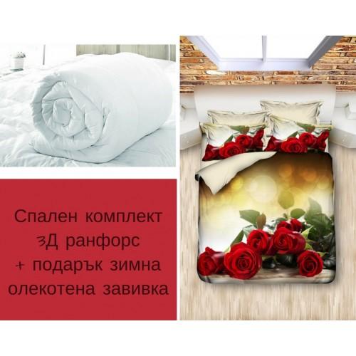 Спален комплект 3Д ранфорс Розалия + Подарък Зимна олекотена завивка Спален комплект 3Д ранфорс +  олекотена завивка