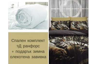 Спален комплект 3Д ранфорс Тигър + Подарък Зимна олекотена завивка